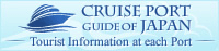 Cruse Port Guide of Japan