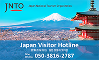 Japan Visitor Hotline